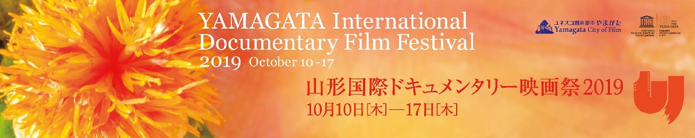 山形国際ドキュメンタリー映画祭2019 10月10日(木)〜17日(木)