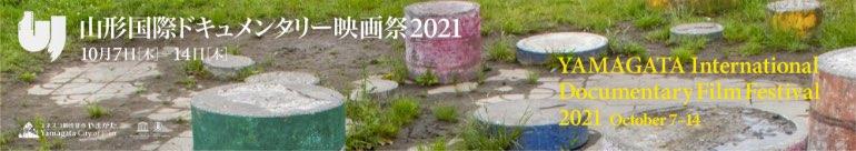 山形国際ドキュメンタリー映画祭2021 10月7日(木)〜14日(木) YAMAGATA International Documentary Film Festival 2021 October7-14