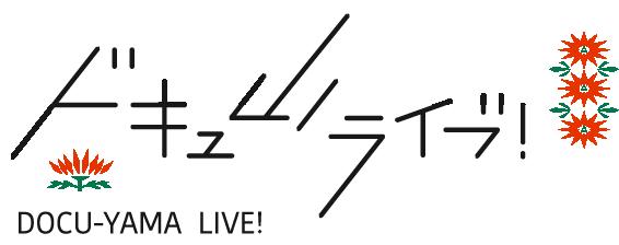 ドキュ山ライブ! [DOCU-YAMA LIVE!]