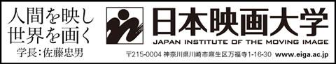 nihon_eiga_daigaku