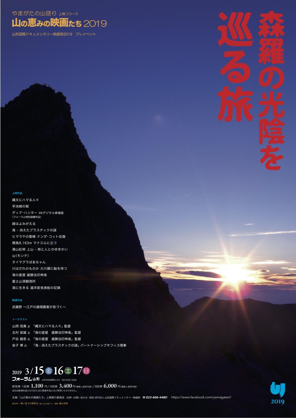 山も映画もまるごと楽しむ「山の恵みの映画たち2019」開催